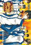 Prince du Tennis - Tome 22