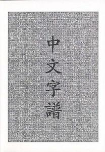 Chinese Characters: A Genealogy and Dictionary (English and Mandarin Chinese Edition) cover
