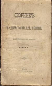 Autobiography of Grigor Parlichev cover