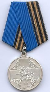 "Medal ""Defender of a Free Russia"" cover"
