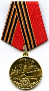"Jubilee Medal ""50 Years of Victory in the Great Patriotic War 1941–1945"" cover"